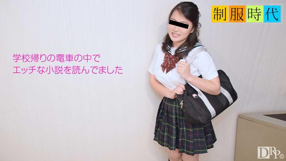 天然素人052517-01制服時代~我读过色情小说~新井ゆり