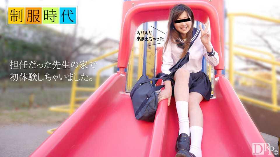 天然素人061017-01制服時代~先生的家做愛~朝比奈みなみ