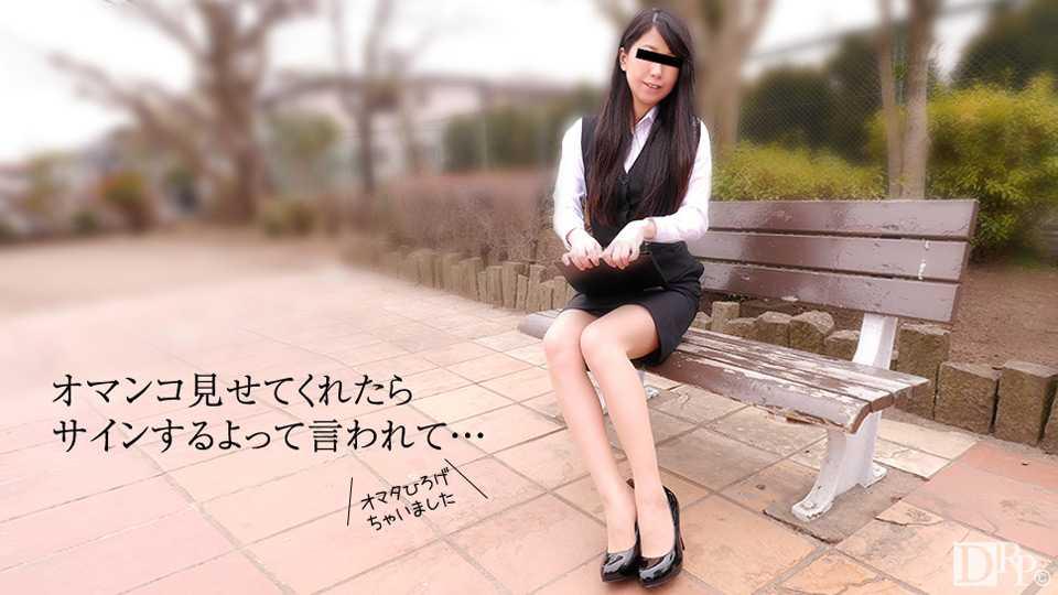 天然素人062417-01素人的工作~为達成就做愛~立花里奈