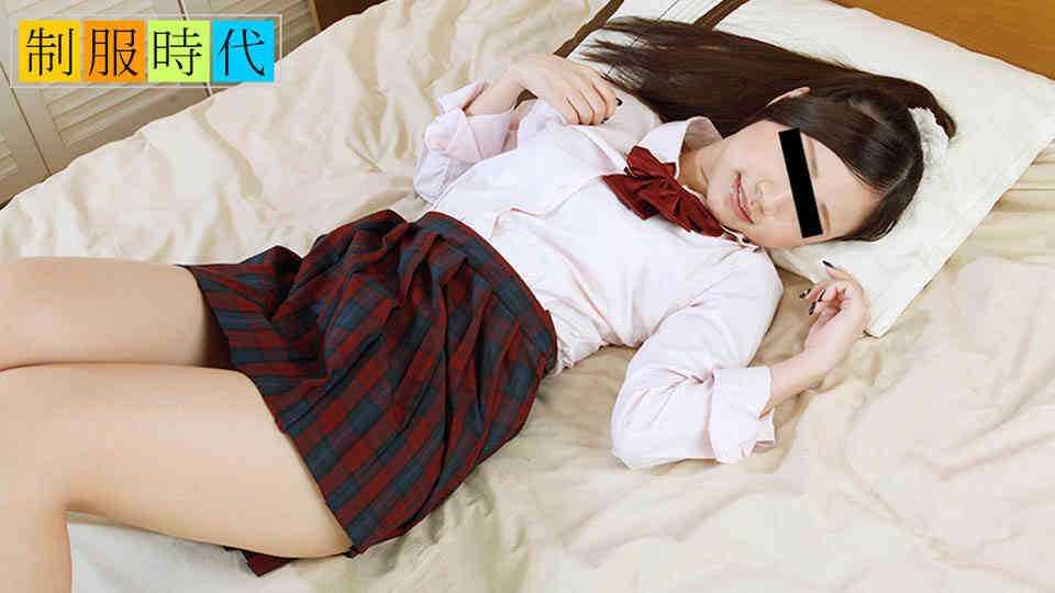 天然むすめ 022418_01 制服時代 ~スカートが短くて恥かしい~