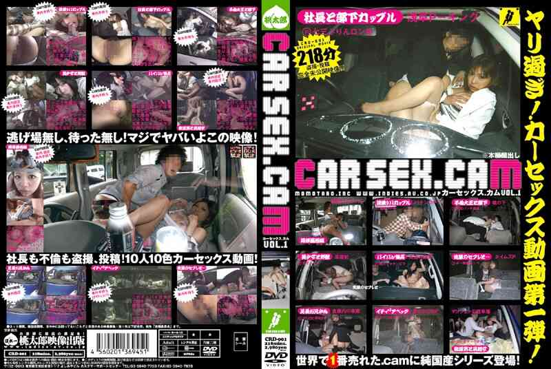 15crd00001 CAR SEX.CAM VOL.1