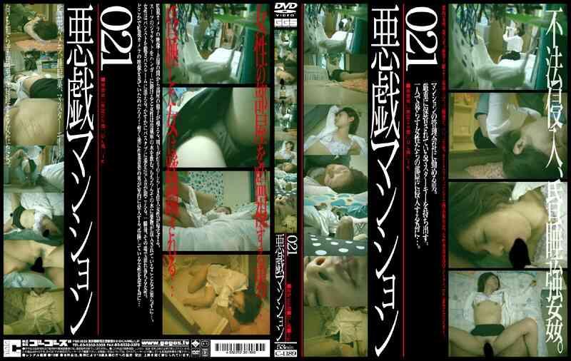 140c01189 悪戯マンション 021