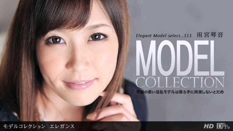一本道 040612_311 雨宮琴音 「Model Collection select…111 エレガンス」