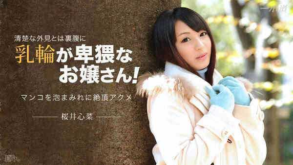 一本道 040715_057 桜井心菜 「Sky Angel 186 パート1」