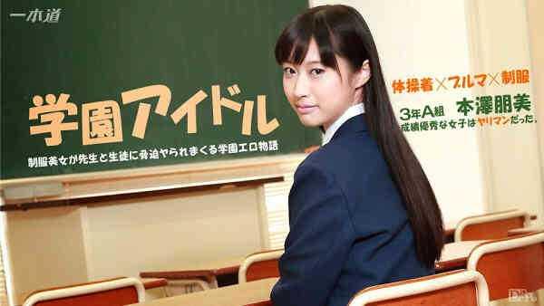 一本道 041015_059 本澤朋美 「いけない優等生にオシオキ」