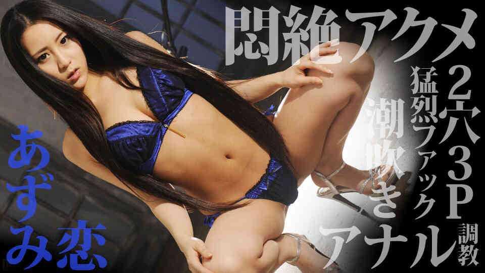 一本道 041614_791 あずみ恋 「拘束3P2穴ファック」