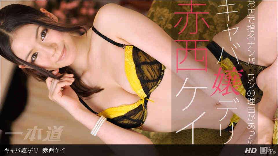 一本道 042812_327 赤西ケイ 「キャバ嬢デリ」