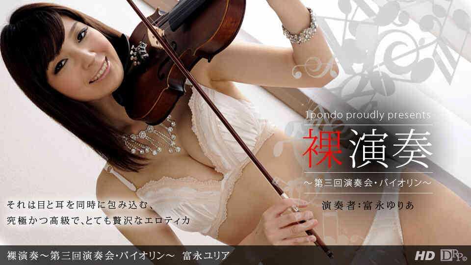 一本道 050112_328 富永ユリア 「裸演奏 ~第3回演奏会・バイオリン~」