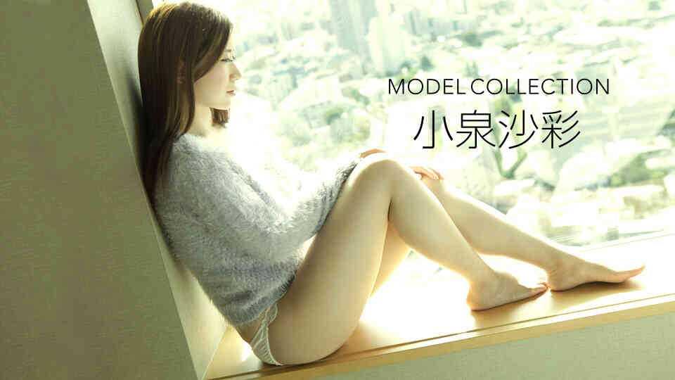 一本道 050219_842 モデルコレクション 小泉沙彩