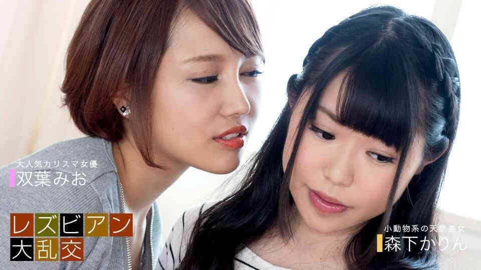 一本道 050719_846 レズビアン大乱交 〜双葉みお&森下かりん〜
