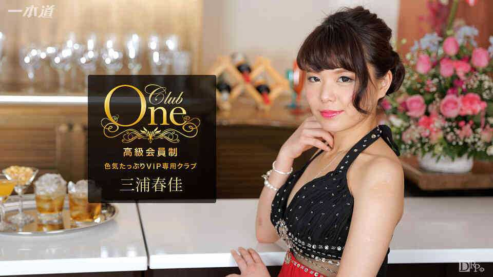 一本道 051117_526 CLUB ONE 三浦春佳