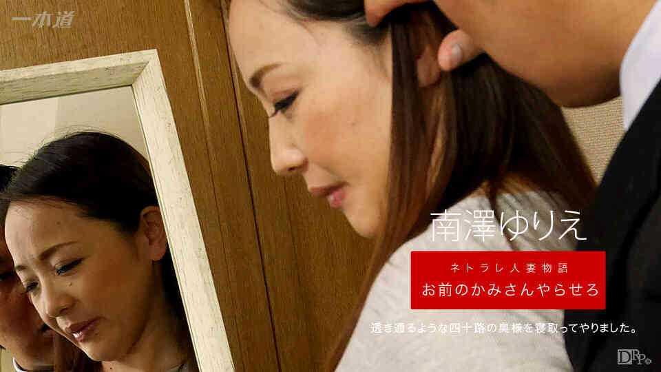 一本道 032117_502 お前のカミさんやらせろ 南澤ゆりえ