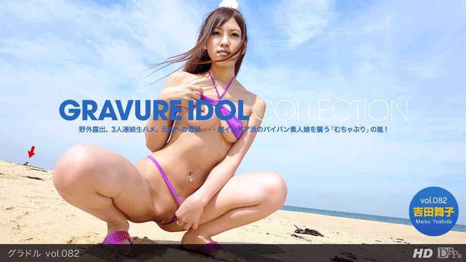 一本道021412-276 グラドル vol.082 吉田舞子