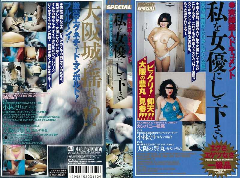 42sp00172 私を女優にして下さい 新宿・大阪D-CUPエゲツな編