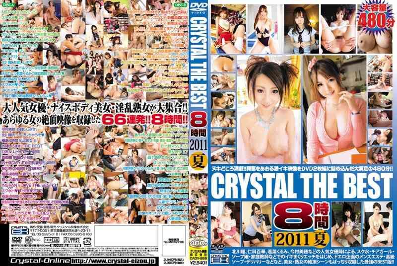 49cadv00266 CRYSTAL THE BEST 8時間 2011 夏