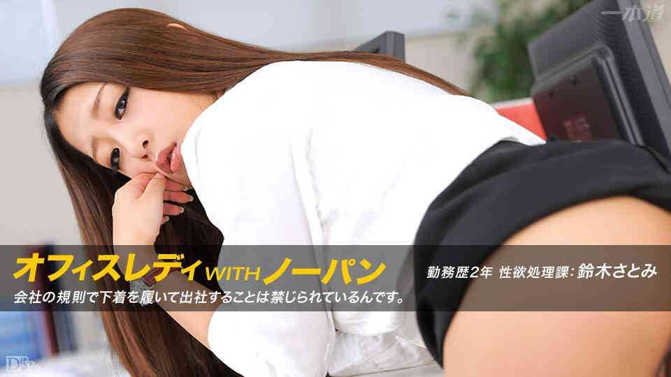 一本道 052315_085 鈴木さとみ 「肉便器育成所 ~性欲処理課のノーパン女~」