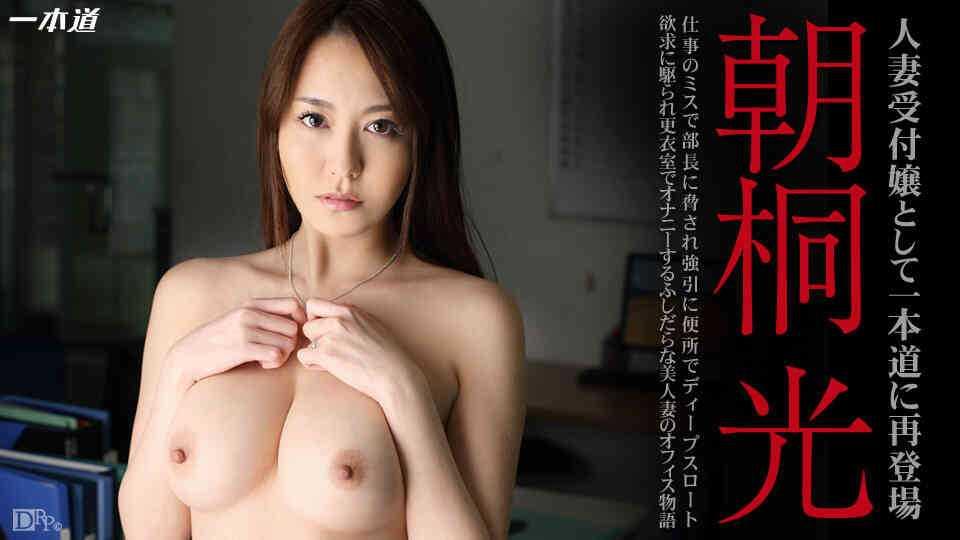 一本道 060614_822 朝桐光 「部長に狙われた人妻受付嬢」