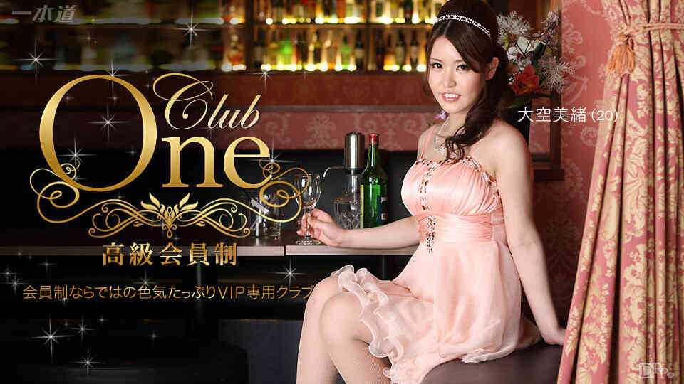 一本道 061215_096 大空美緒 「CLUB ONE 大空美緒」