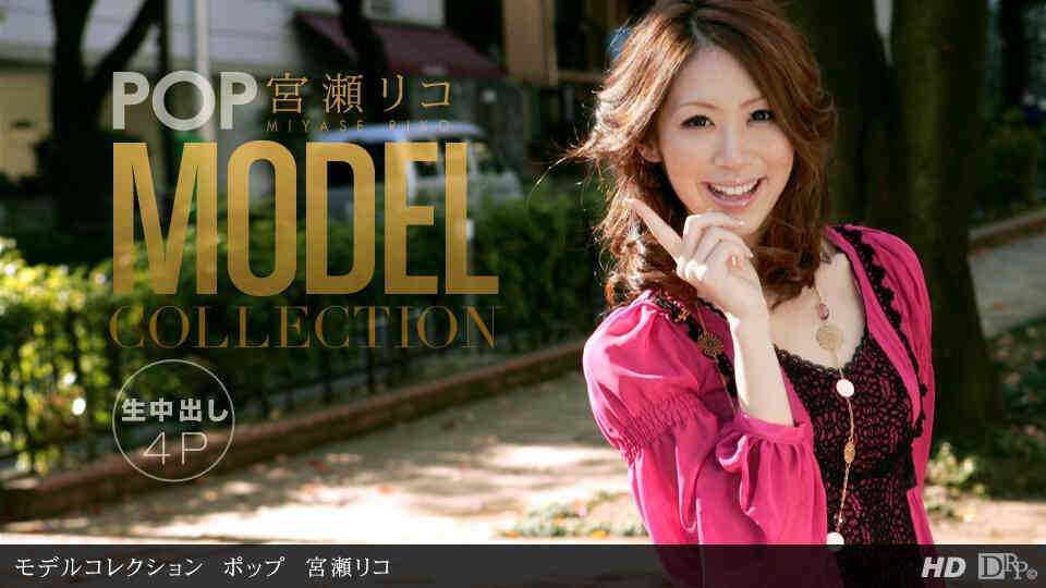 一本道 062212_367 宮瀬リコ 「モデルコレクション ポップ 宮瀬リコ」