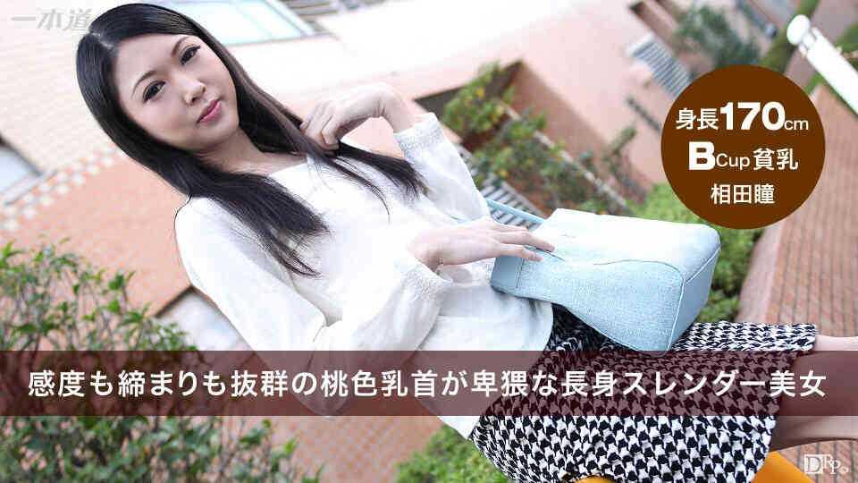 一本道 082115_139 相田瞳 「極細微乳な長身美女の感度チェック」