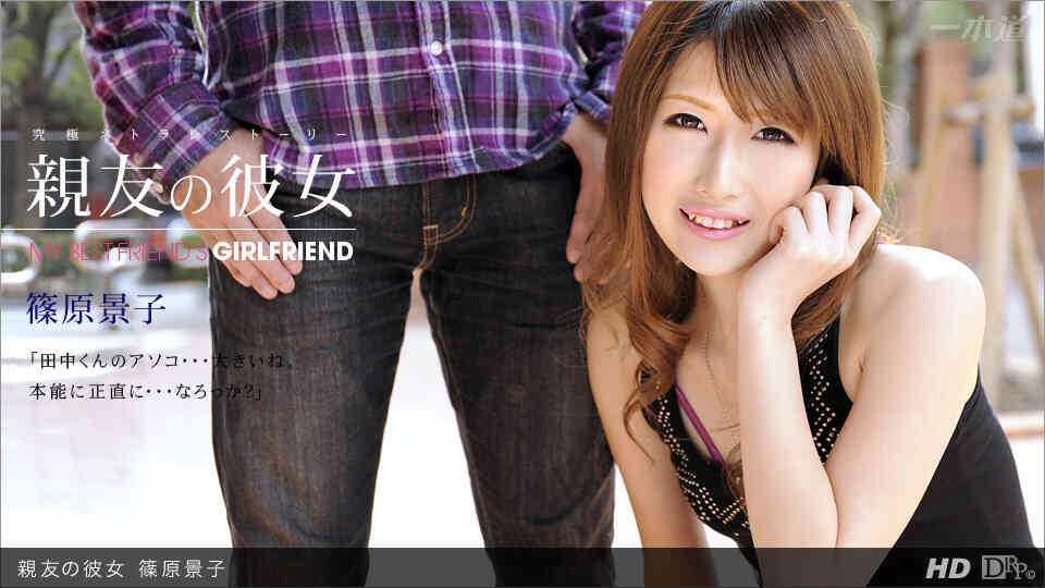 一本道 090512_421 篠原景子 「親友の彼女 篠原景子」