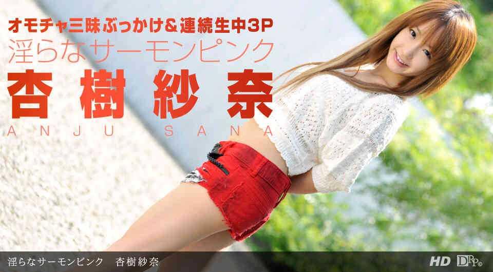 一本道 090712_423 杏樹紗奈 「淫らなサーモンピンク」