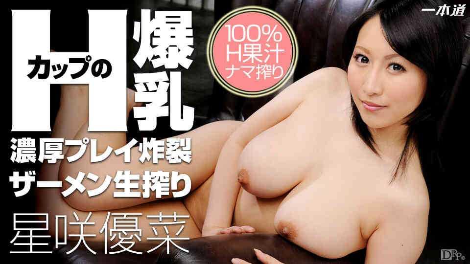 一本道 032014_775 星咲優菜 「Hカップ淫女のザーメン生搾り」