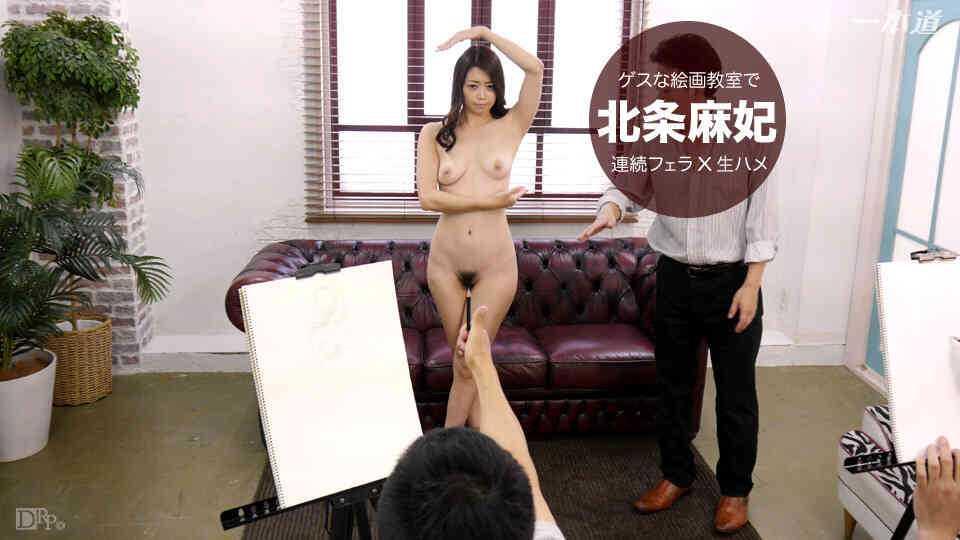 一本道 031816_264 北条麻妃 がヌードデッサンモデルで絵画教室にやってきたら!?