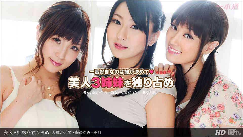 一本道 010113_504 大城かえで 遥めぐみ 美月「美人3姉妹を独り占め」