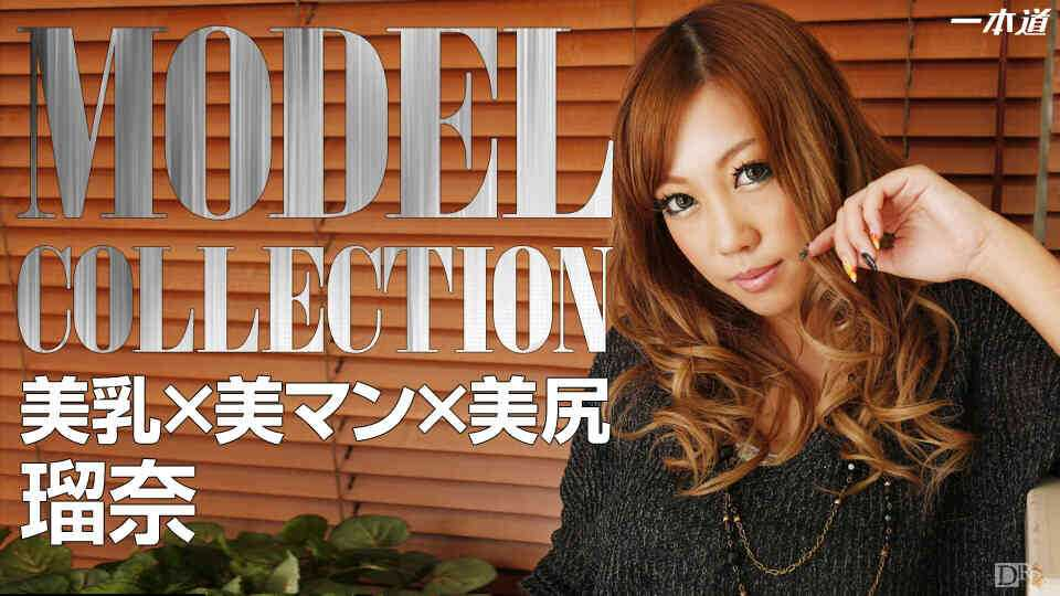 一本道 022814_763 瑠奈 「モデルコレクション ギャル 瑠奈」