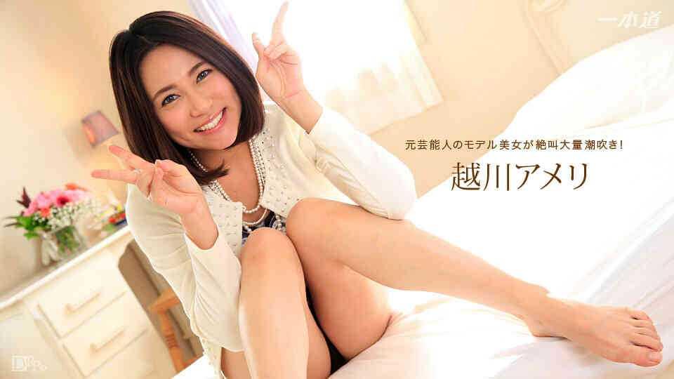 一本道 022217_487 越川アメリちゃんの家にお邪魔してヤッちゃいました!