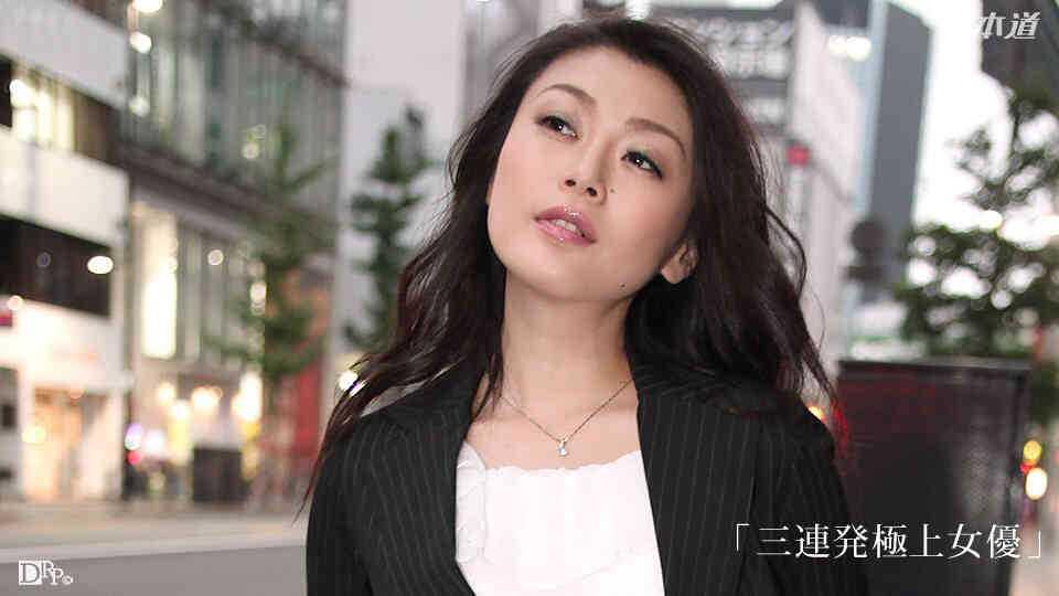 一本道 022416_251 中島京子 「余裕で三連発できちゃう極上の女優」