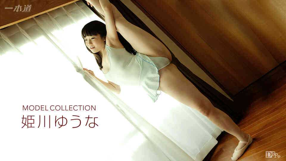 一本道 022417_488 モデルコレクション 姫川ゆうな