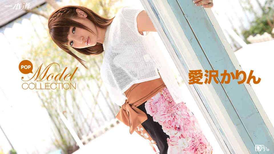 一本道 021616_246 愛沢かりん 「モデルコレクション」