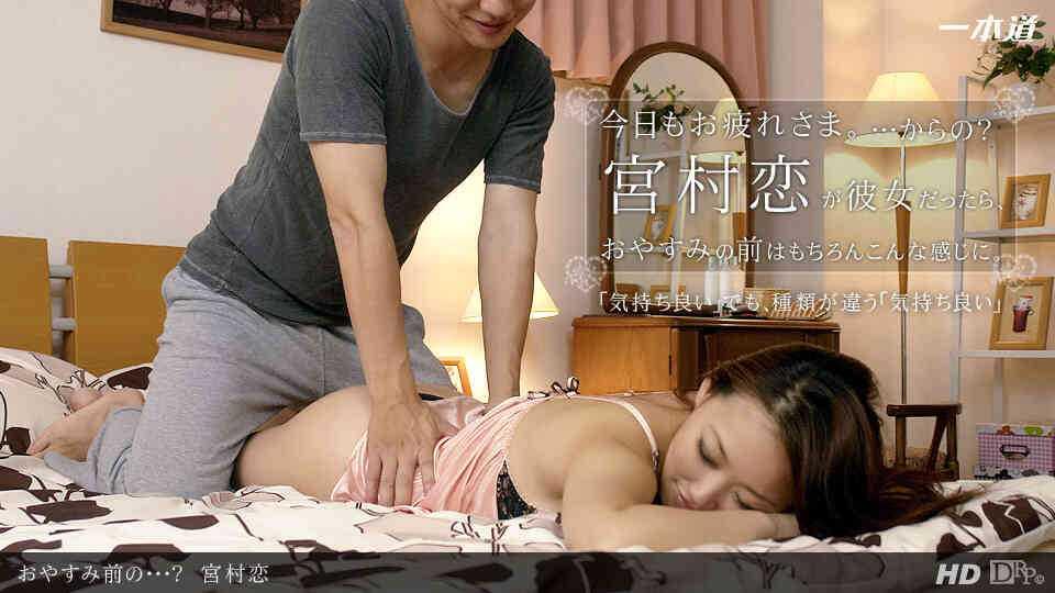 一本道 091813_001 宮村恋「おやすみ前の・・・?」