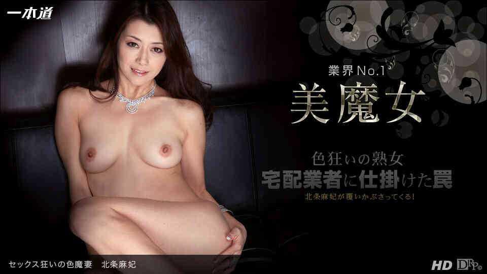 一本道 092213_001 北条麻妃「セックス狂いの色魔妻」