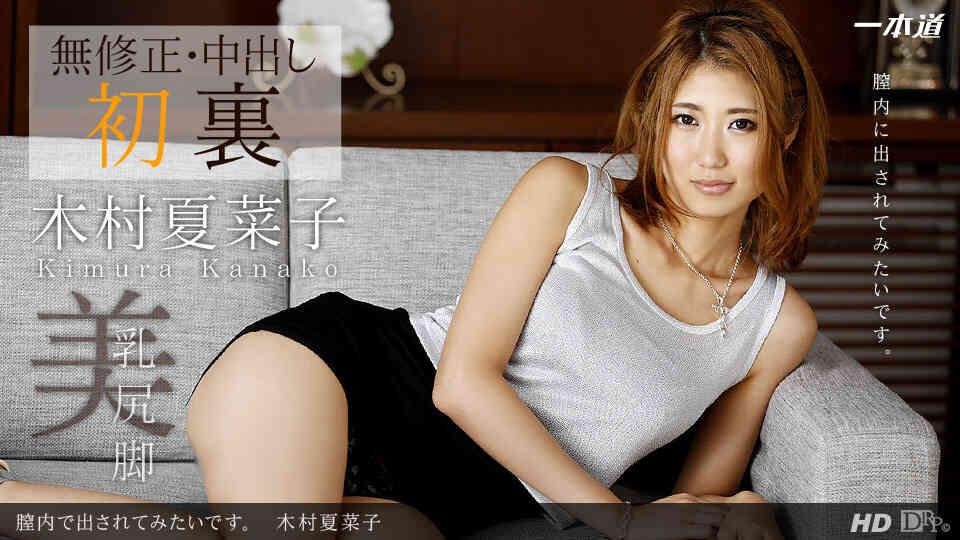 一本道 111513_698 木村夏菜子「膣内で出されてみたいです。」