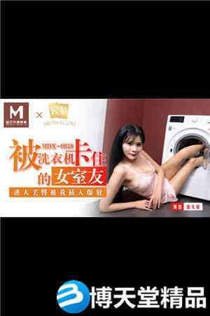 [国产剧情]被洗衣机卡住的女室友 诱人美臀被我插入爆射 麻豆