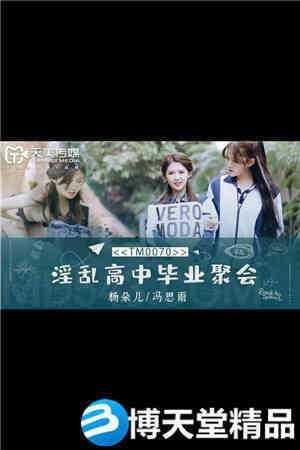 [国产剧情]董小宛(杨朵儿)冯思雨 淫乱高中毕业聚会 天美传媒 麻豆