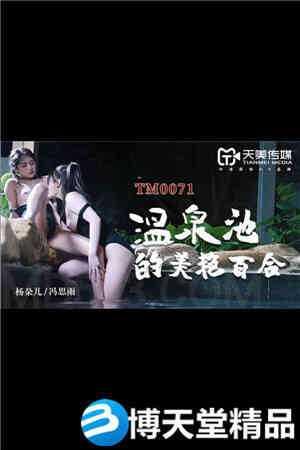 [国产剧情]温泉池的美艳百合 天美传媒 麻豆