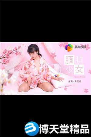 [国产剧情]真实拍摄计划 腼腆少女 果冻传媒 黄雪纯主演.