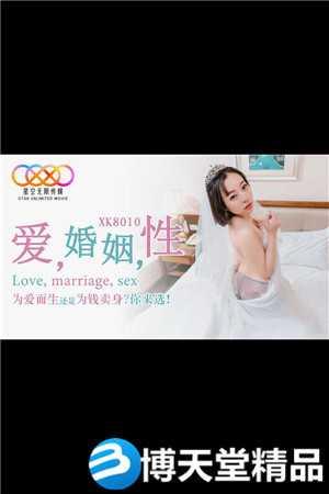 [国产剧情]爱 婚姻 性 星空无限传媒 麻豆