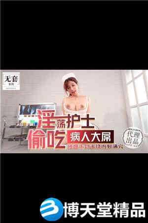 [国产剧情]吴梦梦 无套系列 淫荡护士偷吃病人大屌 麻豆