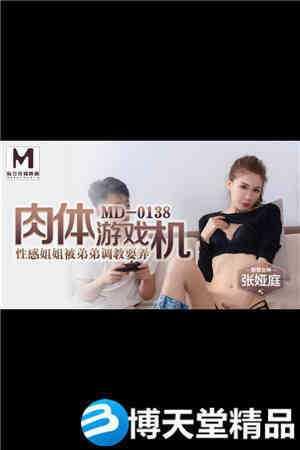 [国产剧情]肉体游戏机 姐弟乱伦性爱之旅 张娅庭 麻豆