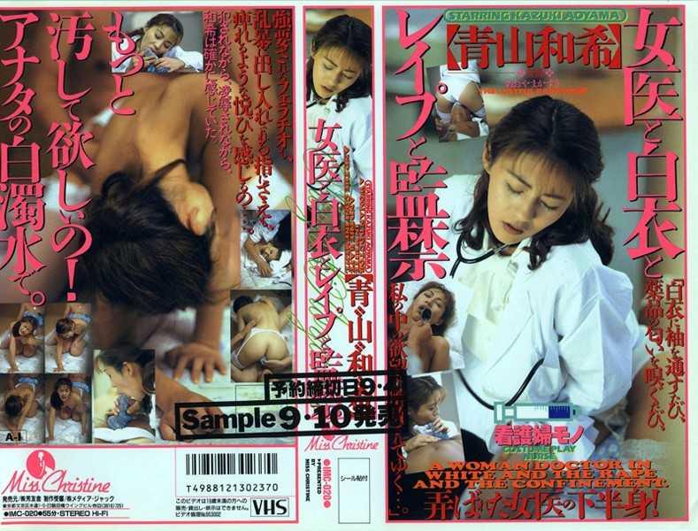 41imc00020 女医と白衣とレ●プと監禁 青山和希