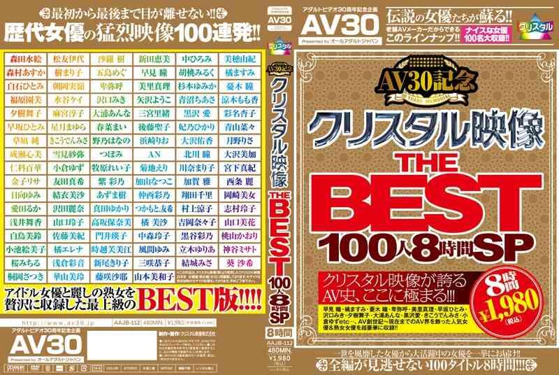 49aajb00112 【AV30】AV30記念 クリスタル映像 THE BEST 100人8時間SP