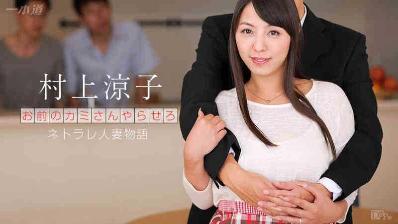 加勒比PPV動畫010716-467妖艶美熟女~村上涼子