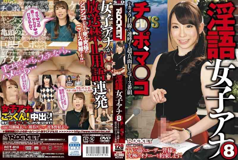 1rct00818 淫語女子アナ 8