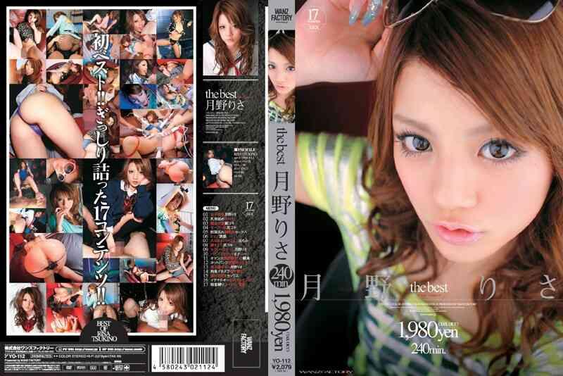 3yo00112 the best 月野りさ