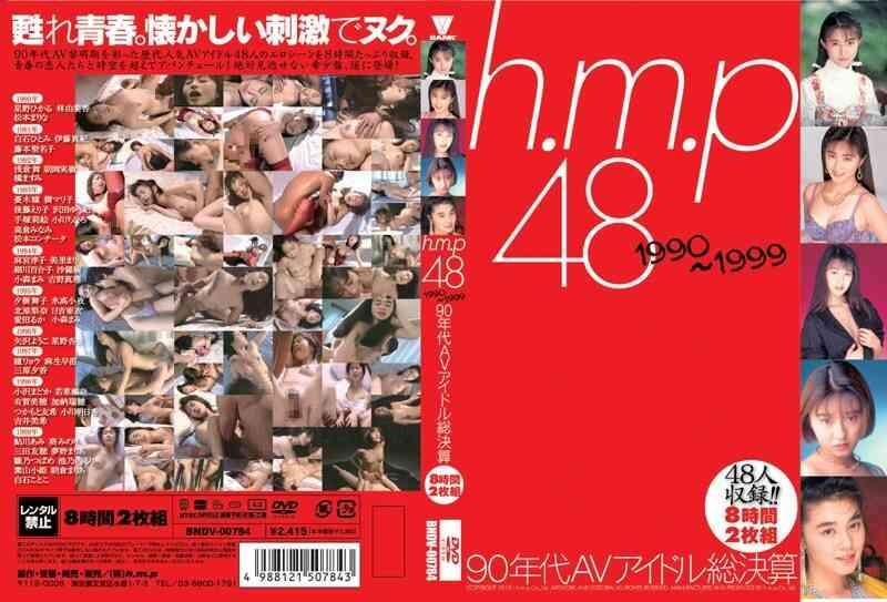 41bndv00784 h.m.p 48 1990~1999 90年代AVアイドル総決算 8時間